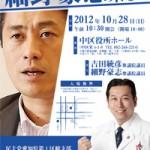 2012-09-26民主党愛知県第1区総支部時局講演会_チ