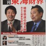 月刊・東海財界 対談記事