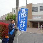 DSC09510吉田(400×300)