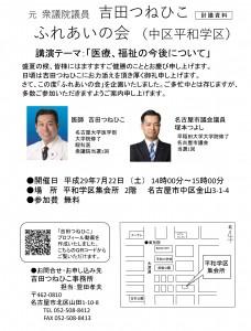 7月22日のふれあい会チラシ 地図下へ.jpg