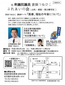 20170801修正8月26日東区山吹学区QRコード入りチラシ三つ折りデザイン3